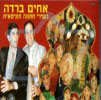 Tunisenne Wedding Songs by The Bardah Brothers