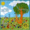Neomi Shemer Songs for Children