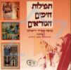 High Holidays Prayers Por Mordechai Ashkenazi