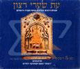 Et Sha'arei Ratzon by Cantor Ezra Barnea