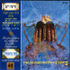 The Book of Bereshit - Parashat Vayeshev