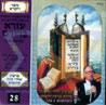 The Book of Vayikra - Parashat Aharee Mot Kedoushim