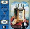 The Book of Shemot - Parashat Vayakel