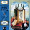 The Book of Shemot - Parashat Ki Tissa