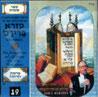 The Book of Shemot - Parashat Terouma