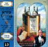 The Book of Shemot - Parashat Shemot