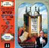 The Book of Bereshit - Parashat Vayigash