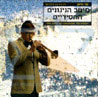 The Best of Chassidic Melodies by Menni Gurman