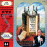 The Book of Devarim - Parashat Shoftim Par Cantor Ezra Barides