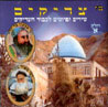 Songs and Liturgical Poems for the Tzadikim - Part 1
