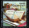 Musaf Rosh Hashanah Por David Klatshkin