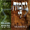 Nachamuha Li by Cantor Moshe Chabusha