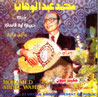 Mohamed Abdel Wahab - Vol. 1 by Mohamed Abdel Wahab