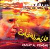 קאריאת אל פנג'ן - עבד-אל חאלים חאפז