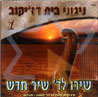 Niguney Beit Djikov Vol. 1