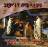 Niguney Beit Djikov Vol. 2