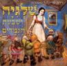 Snow White by Dahlia Friedland