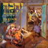 Goldy Locks and the Three Bears by Dahlia Friedland
