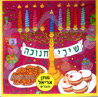 Chanuka Songs by Matan Ariel and Friends