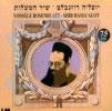 Shir Hama'alot By Cantor Yossele Rosenblatt