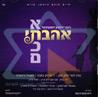 Ahavti Eschem لـ Sheya Hanstater