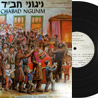 Chabad Nigunim by The Chabad Choir