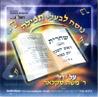 Nusach L'baalei Tefila by Rabbi Moshe Sklar