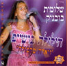 The Glory of Bushayep - Ziara Makbula by Shlomit Buchnik