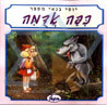 Little Red Riding Hood Par Yossi Banai