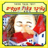 Guliver in the Land of Dwarfes by Yossi Banai