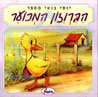 The Ugly Duckling by Yossi Banai