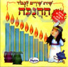 Songs for Hanukkah by Various