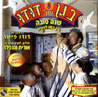 Dudu Fisher's Kindergarden 8 - Shana Tova - PC