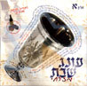 Oneg Shabat - Oriental by Various