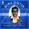 Shabat Menucha by Binyamin Nachum