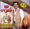 Chansons Marocaine by Beber Elmaghribi