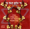 Tradition from Father's House by Sar Shalom Keshet