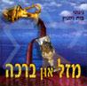 Mazal Uon Bracha by Various