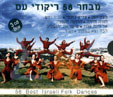 58 Best Israeli Folk Dances Por Various