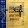 Jewish and Israeli Music - Israel Kibbutz Choir
