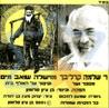 Rabi Shlomo Carlebach - Sings and Tells