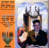 Yemei Hanukkah
