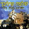 Israel Betach Bhashem by Shlomo Carlebach