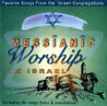 Messianic Worship in Israel - Various
