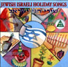 Jewish Israeli Holiday Songs by Various
