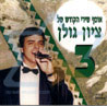 Zions Golan's Holy Songs Collection Vol. 3 by Zion Golan