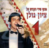 Zions Golan's Holy Songs Collection Vol. 1 by Zion Golan