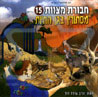 The Mitzvot Group  - Vol. 15: Mystery in the Zoo