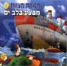 The Mitzvot Group: Vol. 14 - Operation in the Sea by Rabbi Oded David