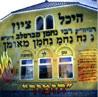 Zion's Hall by Hazamir
